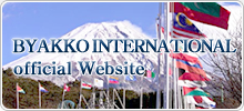 BYAKKO INTERNATIONAL Official Website