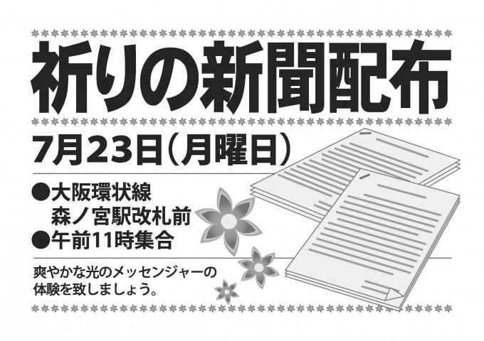 7月新聞配布のお知らせ