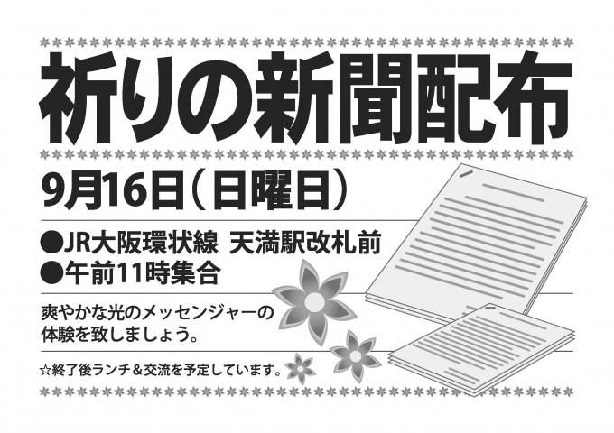 9月祈りの新聞配布のお知らせ