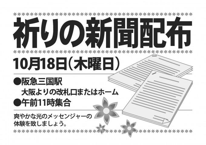 10月祈りの新聞配布のお知らせ