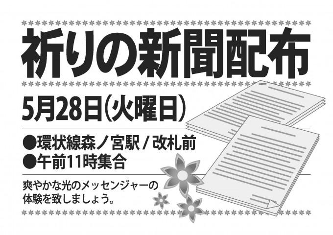5月新聞配布のお知らせ