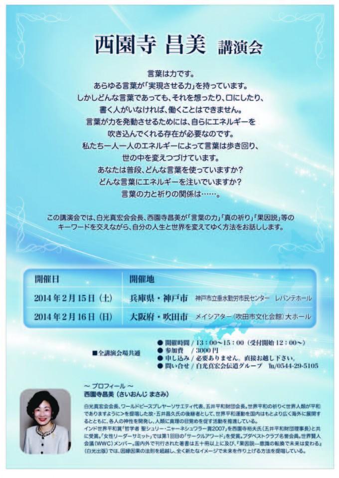 2014年2月 西園寺昌美先生講演会