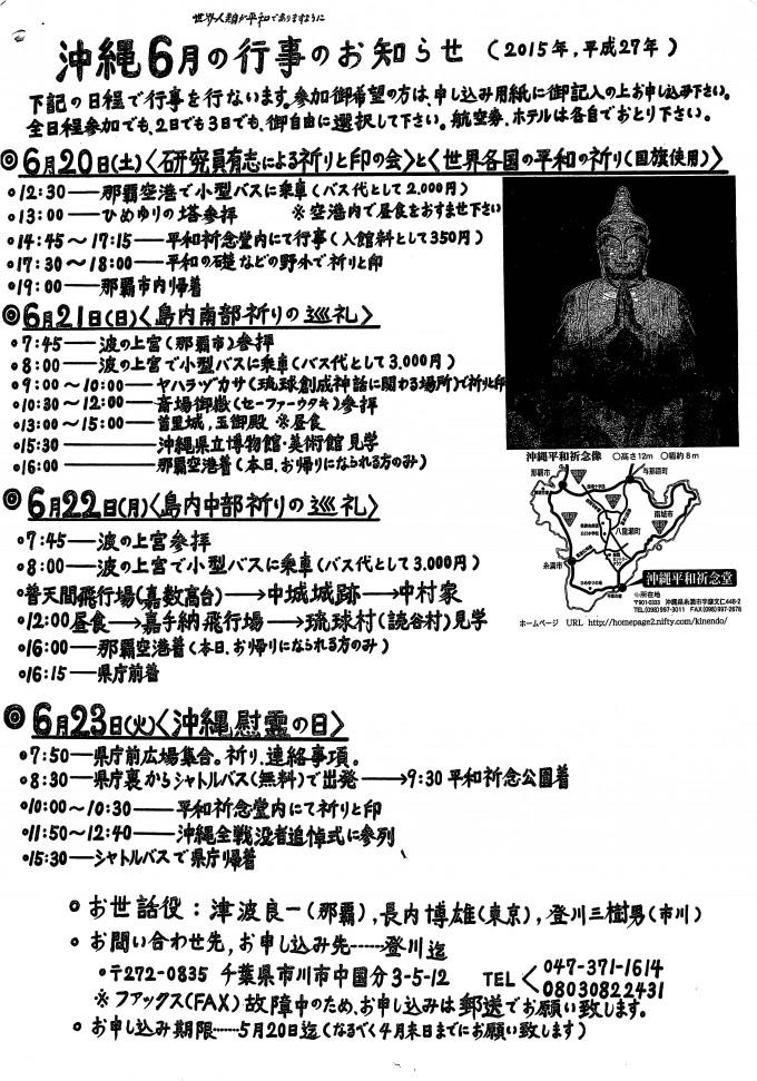 沖縄6月の行事のお知らせ