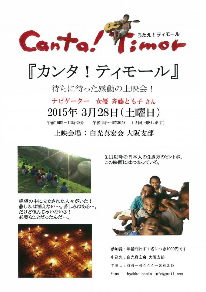 映画「カンタ!ティモール」大阪支部上映会のお知らせ1