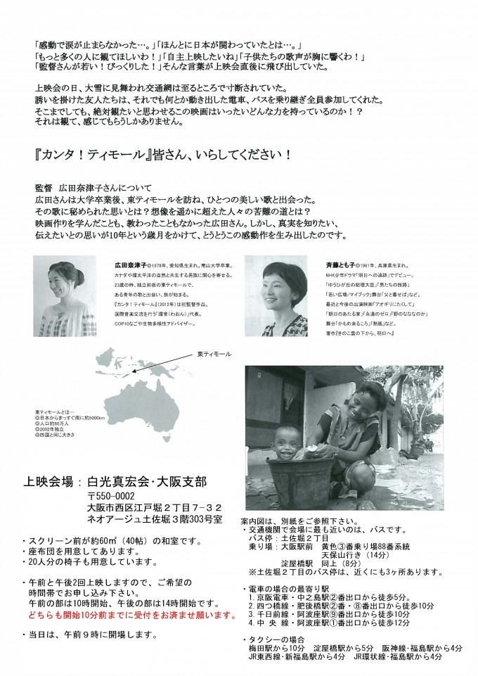 映画「カンタ!ティモール」大阪支部上映会のお知らせ2