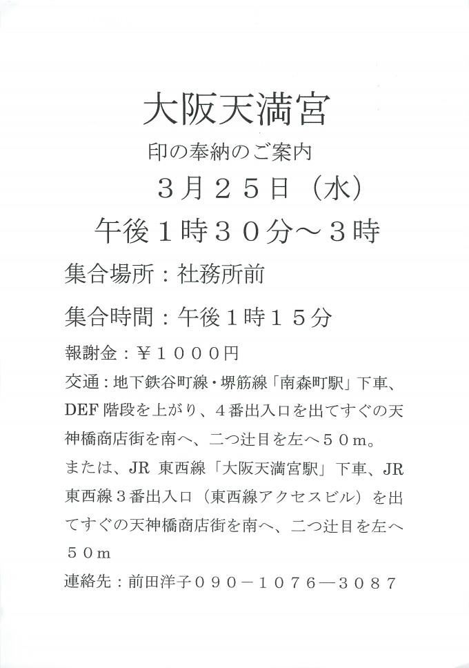 2015年03月25日 大阪天満宮 印の奉納