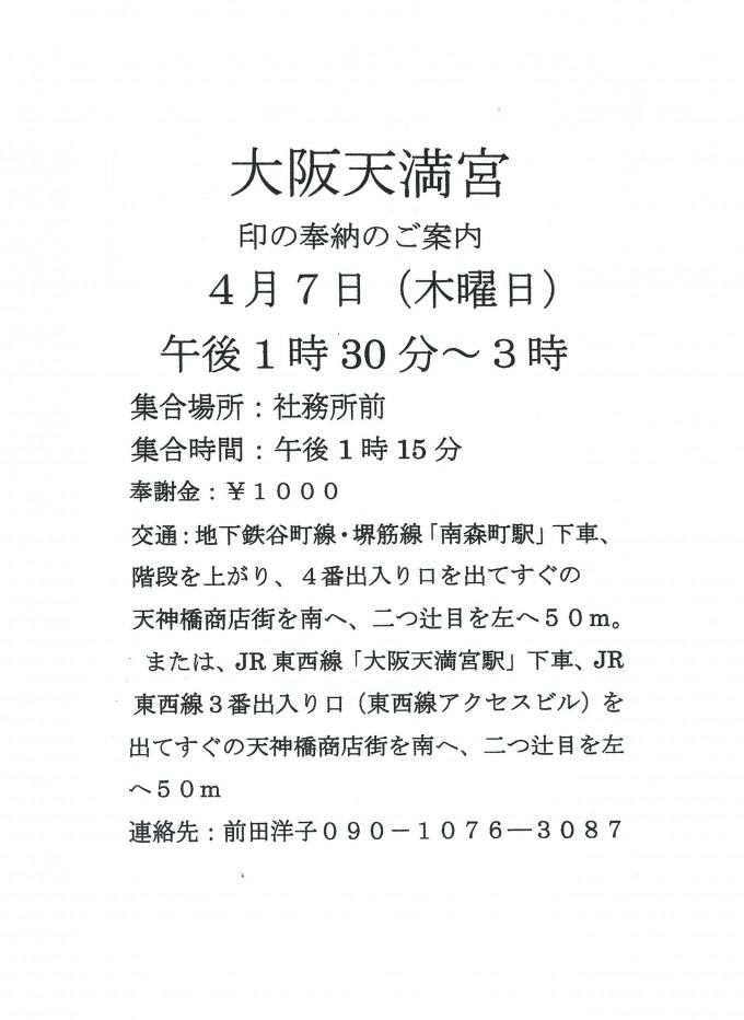 平成28年4月7日(水) 大阪天満宮 印の奉納