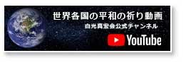 白光真宏会 公式YouTubeチャンネル