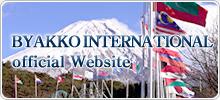 BYAKKO INTERNATIONAL Official Website